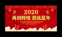 2020鼠年企业年会活动背景展板