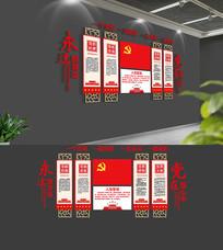 3D入党誓词党员活动室党建文化墙