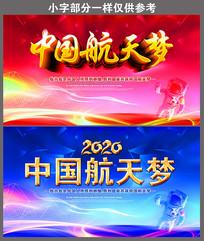 创意2020中国梦航天梦宣传展板