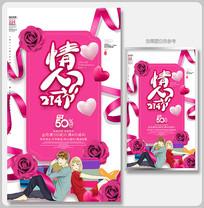 创意粉色214浪漫情人节海报设计