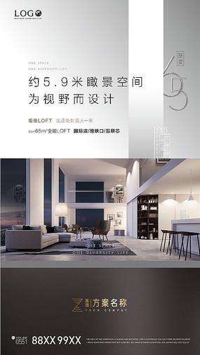 房地产LOFT公寓微信海报 AI