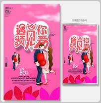 粉色情人节主题海报设计