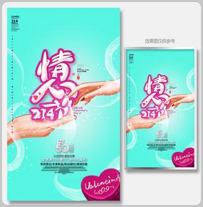 蓝色创意214浪漫情人节宣传海报设计