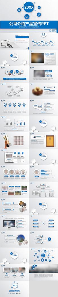 公司介绍产品宣传PPT模板