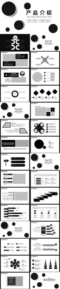 企业公司产品介绍PPT模板