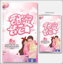 甜蜜告白浪漫情人节主题海报设计