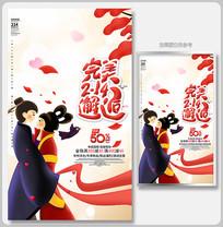 完美邂逅浪漫情人节宣传海报设计
