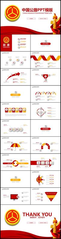 微立体中国公路交通管理局总结计划PPT