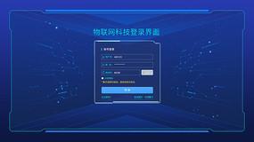 物联网科技登录界面