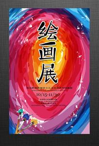 艺术绘画展海报