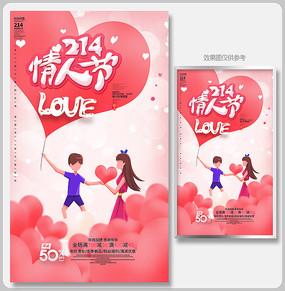原创214浪漫情人节海报设计