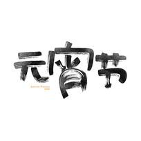 原创中国风24节气元宵节毛笔字体设计