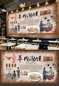 餐饮美食羊肉泡馍背景墙