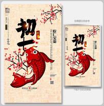 创意初七风俗插画宣传海报
