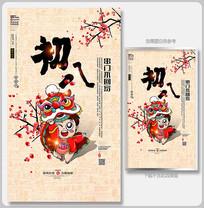 初八春节风俗海报