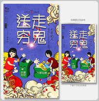 初六送穷鬼中国习俗海报