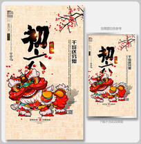 大年初六春节海报