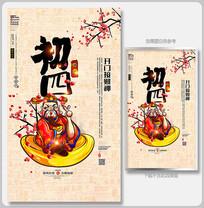 大年初四迎财神春节海报
