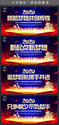 精品2020鼠年企业年会活动展板