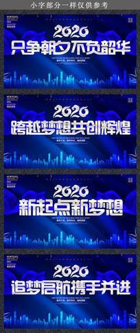 蓝色2020只争朝夕不负韶华企业年会展板