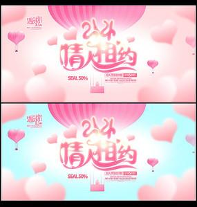 唯美浪漫214情人节宣传海报设计