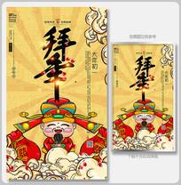 原创喜庆正月初一新年春节海报