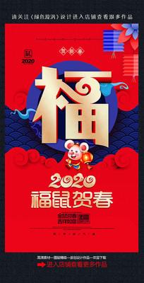 2020福鼠贺春宣传海报设计