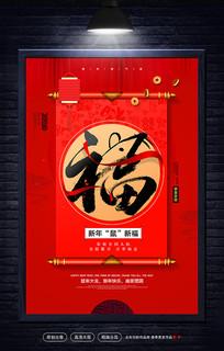 2020年红色鼠年福字宣传海报