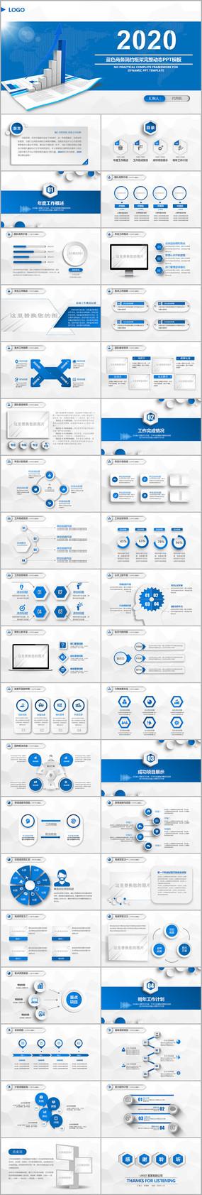 2020年蓝色商务工作总结计划PPT
