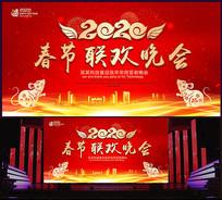 2020年鼠年春节联欢晚会