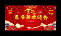 2020鼠年春节联欢晚会文艺汇演背景展板