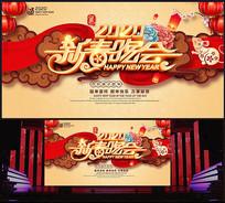 2020新春晚会企业舞台背景