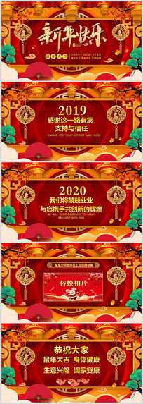 2020中国风喜庆企业拜年电子贺卡PPT