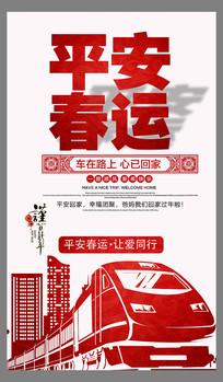 创意平安春运宣传海报设计
