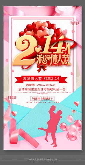 创意时尚214情人节海报设计