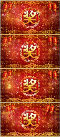 春节晚会抽奖LED背景视频素材