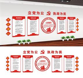 党建活动室党建形象墙设计