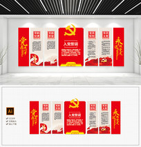 大气红色入党誓词权力义务党支部形象墙