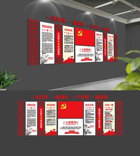 大气入党誓词党建文化墙模板