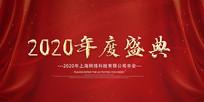 红色2020年度盛典展板