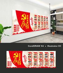 红色大气党的光辉历程文化墙
