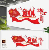 红色大型不忘初心党支部走廊文化墙