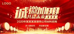 红色古风喜庆大气材料招商海报