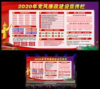 机关单位2020加强党风廉政展板
