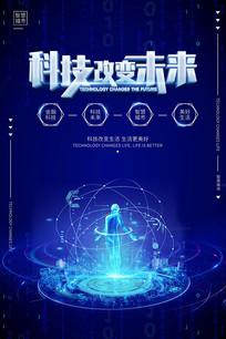 科技改变未来宣传海报