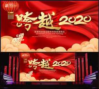 跨越2020年新年联欢晚会背景