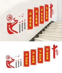楼道党建文化宣传标语文化墙