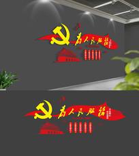 社区为人民服务党建文化墙