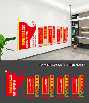 四种形态党建文化墙图片