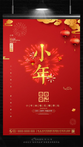 喜庆中国风创意小年海报设计